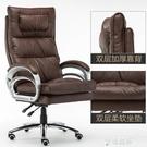 家用現代電動按摩電腦椅皮質靠背椅可躺可坐電競椅人體工學座椅 極簡雜貨