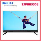 世博惠購物網◆PHILIPS飛利浦 32吋 HD多媒體液晶顯示器+視訊盒 32PHH5553 ◆台北、新竹實體門市
