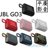 平廣 送袋 JBL GO3 藍芽喇叭 喇叭 正台灣英大公司貨保固1年 GO 3 防水IP67