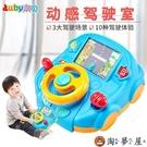 寶寶方向盤動感駕駛室仿真幼兒童模擬開車早教益智玩具【淘夢屋】