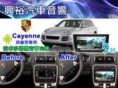 【專車專款】03~10年Porsche Cayenne專用9吋觸控螢幕安卓多媒體主機*藍芽+導航+安卓*無碟四核心
