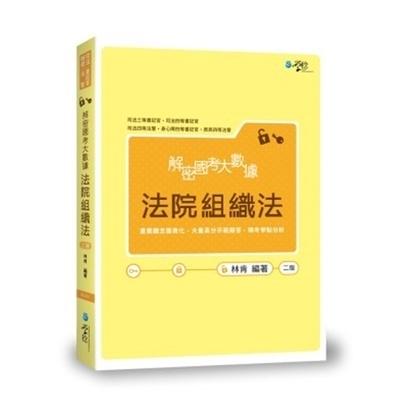 解密國文大數據 法院組織法(2版)