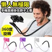 頸掛式懶人手機支架 可彎曲 360度旋轉 掛脖式 平板手機夾 追劇神器 直播支架【RI371】
