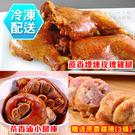 千御國際 蔗香烤雞腿+香滷小圓蹄組合(贈送脆皮肉捲3入)[TW1019]蔗雞王