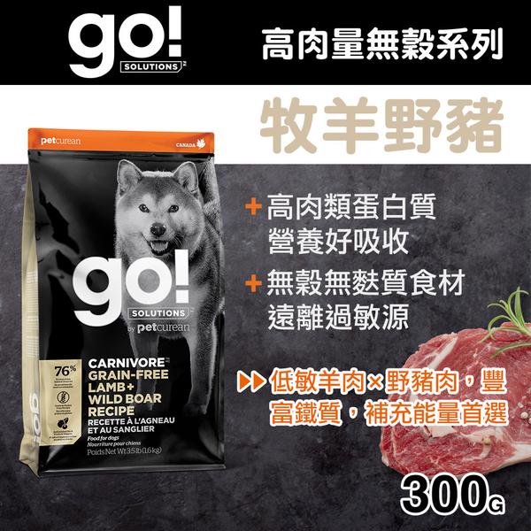 【毛麻吉寵物舖】Go! 76%高肉量無穀系列 牧羊野豬 全犬配方-300克-WDJ推薦 狗飼料/狗乾乾