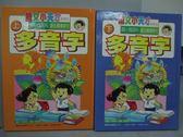 【書寶二手書T7/少年童書_QJA】語文小天才-多音字_上下合售