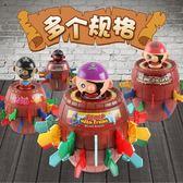 海盜桶叔叔插劍木桶爆笑蟲子36劍大中小號桌游玩具游戲惡搞解壓 雙12鉅惠 聖誕交換禮物