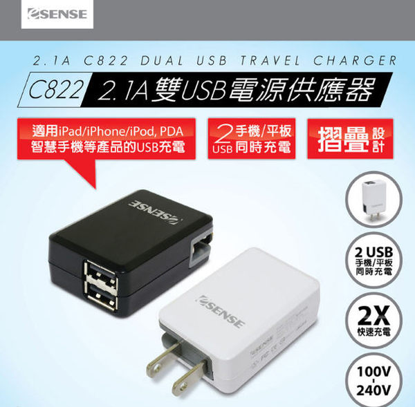 Esense 2.1A 雙 USB 電源供應器