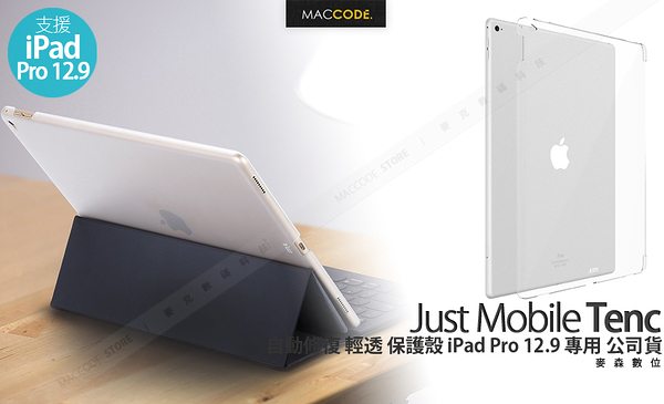 Just Mobile TENC iPad Pro 12.9吋 2nd (2017) / 1nd (2015) 專用 自動修復 透明 保護殼 公司貨