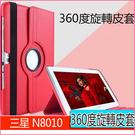 現貨 旋轉皮套三星 Note 10.1 N8000 平板保護套 荔枝紋 360度旋轉 多角度支架 GT-N8010 平板皮套 保護殼
