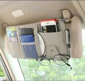 汽車遮陽板收納袋多功能車載置物掛袋