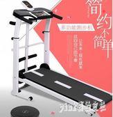 220V 家用款便捷小型跑步機多功能迷你走步機靜音減震加長跑帶健身器材 aj12697『pink領袖衣社』
