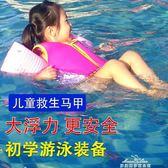 寶寶兒童救生衣 浮水浮力衣背心 男女童助泳衣漂流馬甲 全館免運