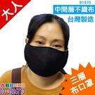大人【三層不織布口罩】符合疾管署建議材質製作_台灣製造_顏色隨機_可清洗重複使用