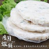 【鮮綠生活】宮廷月圓蝦餅/月亮蝦餅 3片入(450g±5%/包)#使用白蝦仁、花枝與魚漿的完美比例