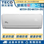 【TECO 東元】10-12坪一級能效雅適變頻冷暖空調 MS72IH-ZR2+MA72IH-ZR2 (含基本安裝+舊機回收)