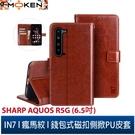 【默肯國際】IN7瘋馬紋 SHARP AQUOS R5G (6.5吋) 錢包式 磁扣側掀PU皮套 手機皮套保護殼