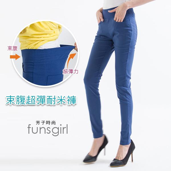 束腹褲-新一代!透氣束腹抗菌涼感褲 (M-2L)【B880113】 funsgirl芳子時尚