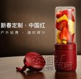 電榨汁機家用水果小型迷你充電炸果汁機學生電動便攜式榨汁杯 衣櫥秘密