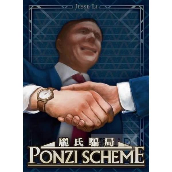 【南紡購物中心】【樂桌遊】66310 龐式騙局 Ponzi Scheme