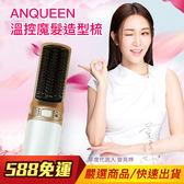 ANQUEEN 溫控魔髮 造型梳 四段溫控 防燙 不傷髮質 USB充電 美髮 造型 柔順 梳子