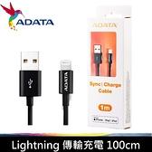 【特販↘+免運費】ADATA 威剛 充電線 傳輸線 Apple 蘋果 Lightning USB 100cm 1米 2.4A 快速充電線X1P