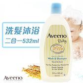 美國 Aveeno 艾惟諾 天然燕麥寶寶溫和洗髮乳 沐浴露 家庭號 532ml 2390