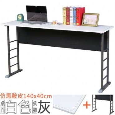 【Homelike】查理140x40工作桌(仿馬鞍皮)桌面-白 / 桌腳-炫灰