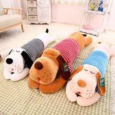 玩偶 可愛狗狗毛絨玩具床上布娃娃睡覺抱枕公仔長條枕玩偶女孩生日禮物 曼慕衣櫃