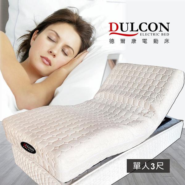 醫療電動床 / 懶人床 - 單人3尺 / 德國OKIN品牌馬達【德爾康電動床】Dulcon