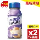 (最新效期) 亞培 安素高鈣-RPB香草 24罐X2箱 (實體店面公司貨) 專品藥局【2016013】