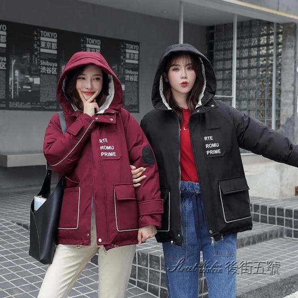反季羽絨棉服女工裝外套2019冬季新款韓版寬鬆棉衣加厚閨蜜裝棉襖 後街五號