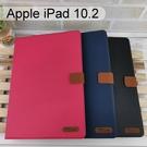 十字紋平板皮套 Apple iPad 10.2