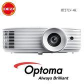 OPTOMA HT27 LV-4K 旗艦 家庭娛樂 投影機 公貨 三年保固 免運/含稅 HT27 LV 4K 贈送4K HDMI線