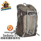 Vanguard Sedona 51 超越者 雙肩後背包 ((卡其綠)) 公司貨 ★6期0利率★ 攝影後背包