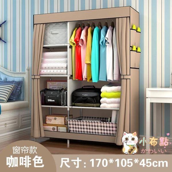 簡易衣櫥簡易衣櫃簡易衣櫃布藝布衣櫃雙人衣櫥鋼架組裝收納櫃儲物櫃宿舍經濟型衣櫃xw