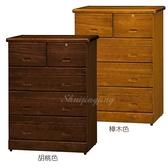 【水晶晶家具/傢俱首選】CX0564-1 威爾3*4呎半實木五斗櫃~~雙色可選