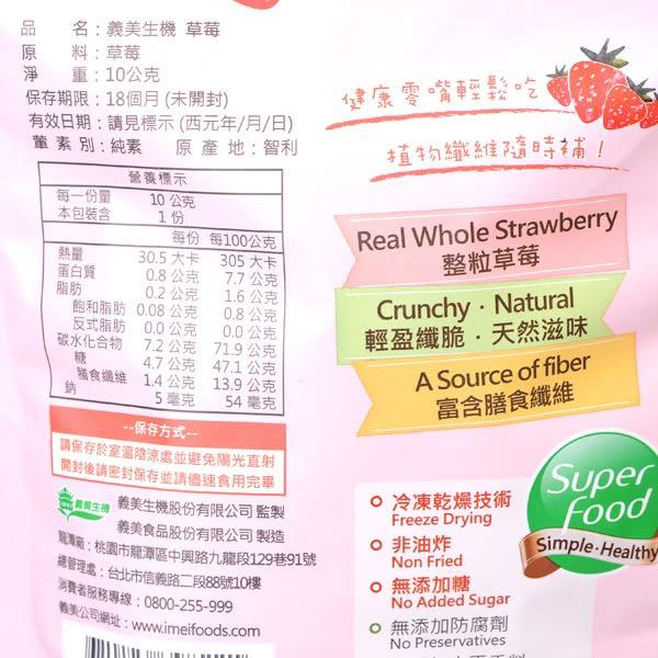 【義美生機】真甘純草莓 10g