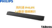 【限時下殺】飛利浦 PHILIPS Sound Bar 聲霸 喇叭 TAB5105/96