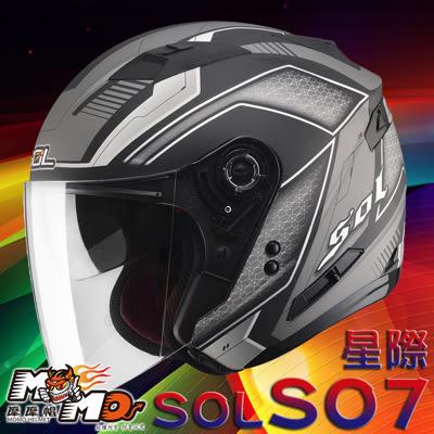 SOL SO7 SO-7 雙層鏡片 遮陽鏡片 半罩 安全帽 《星際系列》(多種顏色) (多種尺寸)
