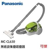 Panasonic 國際牌 集塵式吸塵器 MC-CL630 無紙袋吸塵器 可傑 限宅配