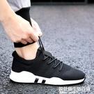 春夏季男鞋男士運動休閒鞋百搭透氣潮鞋子飛織網布鞋低幫跑步板鞋 設計師生活