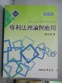 【書寶二手書T6/法律_E5R】專利法理論與應用(修訂四版)_楊崇森