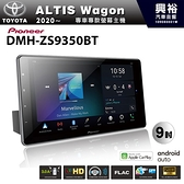 【Pioneer】2020~年TOYOTA ALTIS Wagon專用DMH-ZS9350BT 9吋螢幕主機*無線CarPlay