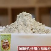 【南紡購物中心】【頂膳珍】特調白胡椒粉150g(1包)