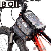 自行車包前梁包馬鞍包車前包騎行包防水山地車裝備配件上管包 萌萌小寵