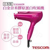 送LED美妝鏡【日本TESCOM】白金奈米膠原蛋白吹風機 TCD5000TW