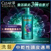 CLEAR淨 植萃頭皮煥活洗髮露 水潤平衡型 450ML