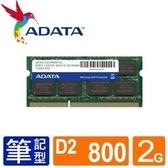 威剛 DDRII 800/2GB 筆記型專用記憶體