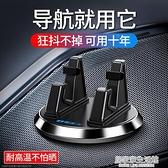 手機車載支架吸盤式汽車用品儀表臺支撐架車上固定導航多功能支駕 居家家生活館